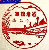 舞鶴倉谷郵便局